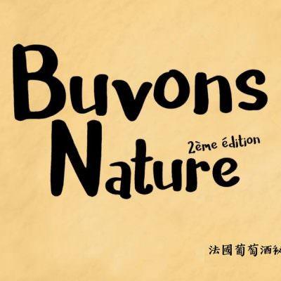 【喝。自然】自然葡萄酒展