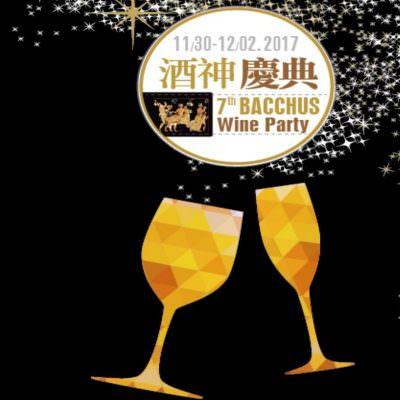 【迎。酒神】第七屆酒神的慶典