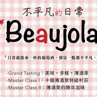 【薄。酒萊】Beaujolais Fest 2017