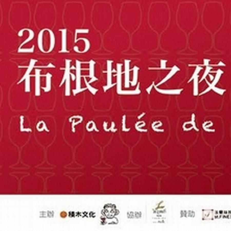 【專・欄文】2015布根地之夜‧La Paulée de Taipei